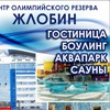 Центр олимпийского резерва г.Жлобина