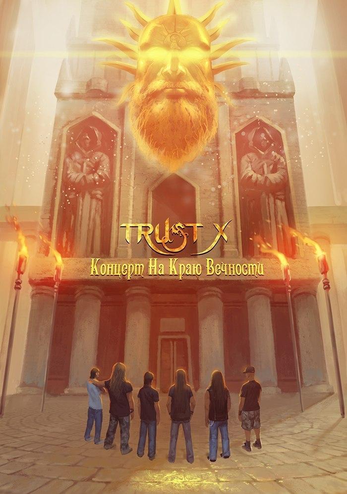 TRUST X - Концерт на краю вечности - 22.11.2011