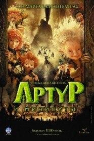 Артур и минипуты / Arthur et les Minimoys (2006)
