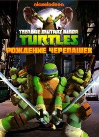 Черепашки-ниндзя / Черепашки Мутанты Ниндзя / Teenage Mutant Ninja Turtles (Мультсериал 2012-2015)