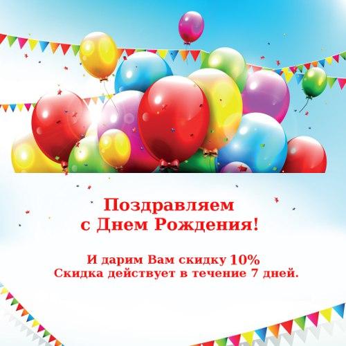 Поздравление клиента с днём рождения