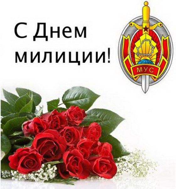 День милиции поздравления картинки
