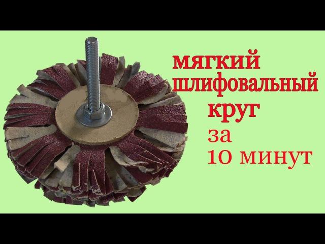 Мягкий шлифовальный круг за 10 минут