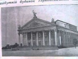 Тернопільський театр. Газета