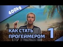 Как стать ПРОГЕЙМЕРОМ Часть 1 Смотреть всем геймерам © 400kg