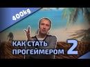 Как стать ПРОГЕЙМЕРОМ Часть 2 Смотреть всем геймерам © 400kg