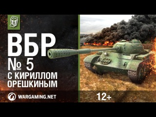 ВБР с Кириллом Орешкиным. 5 выпуск