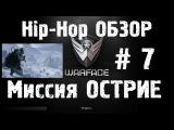 Warface Hip-Hop обзор 7 Миссия