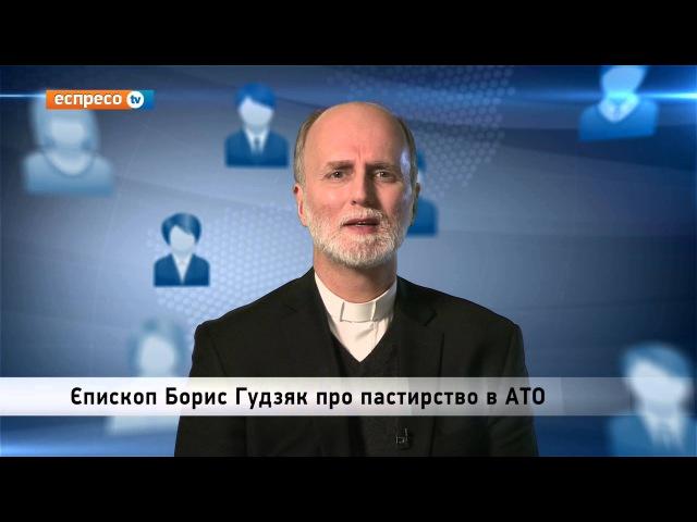 Відеоблог Бориса Ґудзяка | Пастирство в АТО