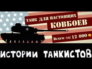 Истории танкистов. Серия 6. Про Т34. Версия 12.