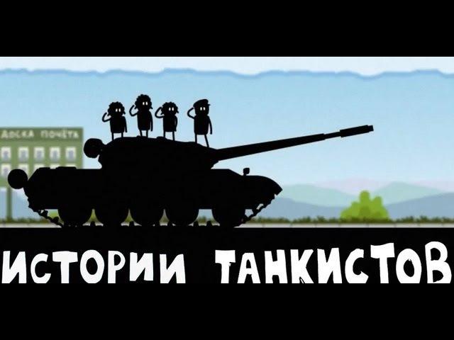 Раки в танках Истории танкистов Серия 7 Мультик про танки приколы и баги в World