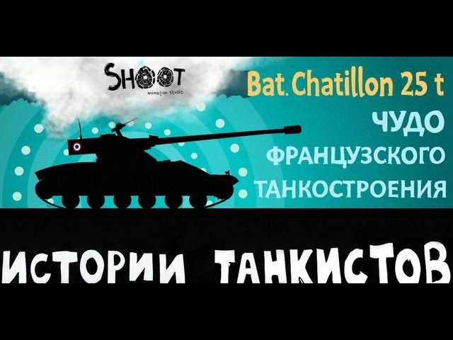 Танк БатЧат - Истории танкистов | Мультики про танки. WOT приколы и баги.