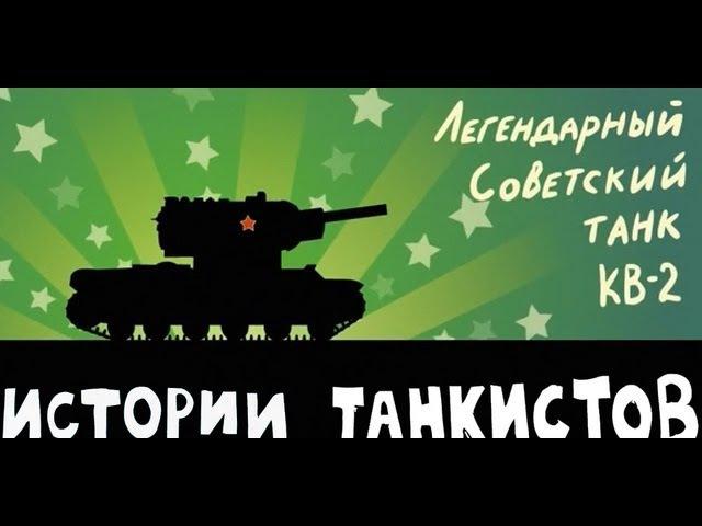 Танк КВ 2 Истории танкистов Мультик про танки приколы World Of Tanks