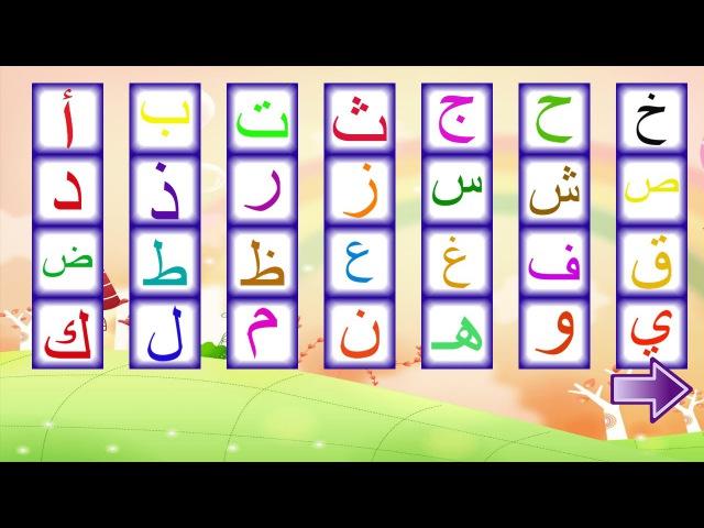 Арабские буквы и алфавит. Простой и Надежный Секрет Изучения!