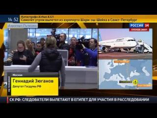 Комментарий Геннадия Зюганова по крушению Airbus A321 «Когалымавиа» 31.10.2015