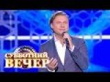 Александр Коган - Ты далеко  Субботний вечер, 20.09.2014