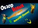 01.08.2015 | Обзор новых имморталок с MakarON Channel