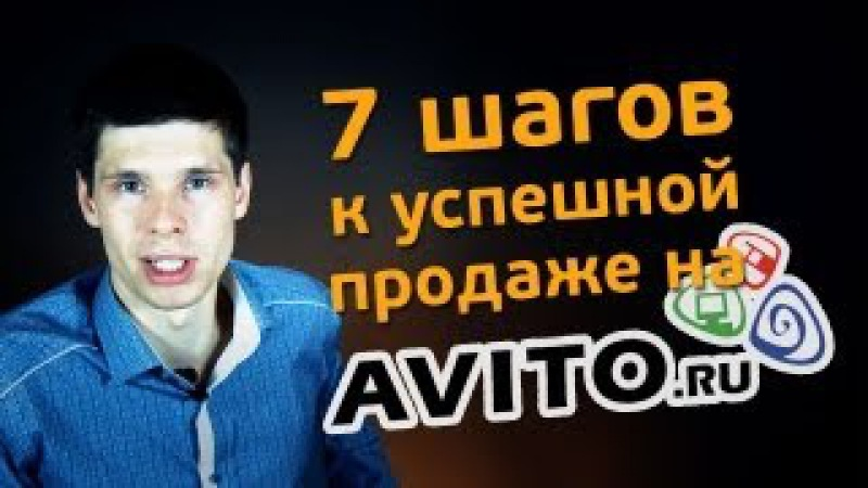 AVITO.ru | 7 шагов к успешной продаже на Авито