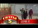 Сваты 5 5-й сезон, 4-я серия