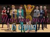 Sims 3. Сериал
