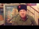 Орест Лютий: Сука, бля, услышь Донбас .