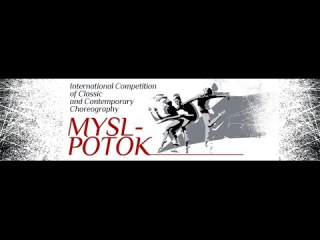 The jury about the International Competition of Classic and Contemporary Choreography MYSL-POTOK