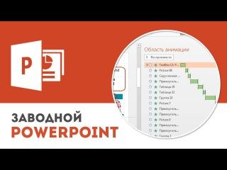 Анимация и слайд-шоу в Microsoft PowerPoint