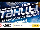 Танцы на ТНТ 8 Выпуск / Серия (2 сезон) (эфир от 10.10.2015)