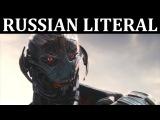 RUSSIAN LITERAL Мстители Эра Альтрона