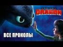 КиноГрехи Все проколы «Как приручить дракона» чуть менее, чем за 11 минут