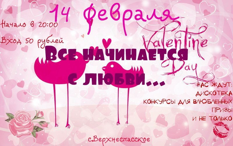 Афиша Тамбов День Святого Валентина