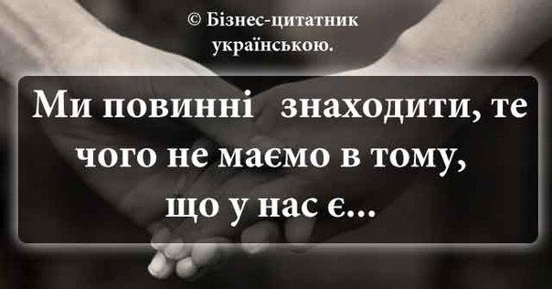 Бізнес-цитатник українською
