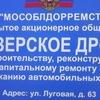 ОАО Озерское ДРСУ
