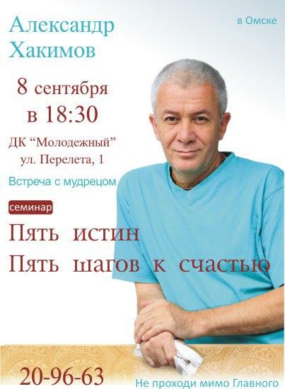 Александр Хакимов 8 сентября 2015 в Омске