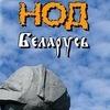 НОД-Беларусь
