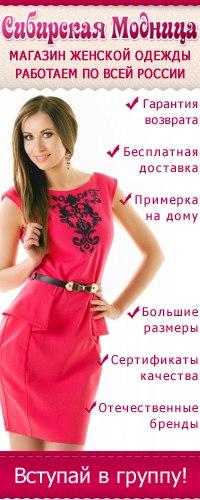 Интернет Магазин Женской Одежды Модница Доставка