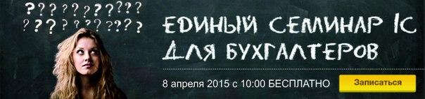 Единый семинар 1С для бухгалтеров