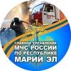 ГУ МЧС России по Республике Марий Эл