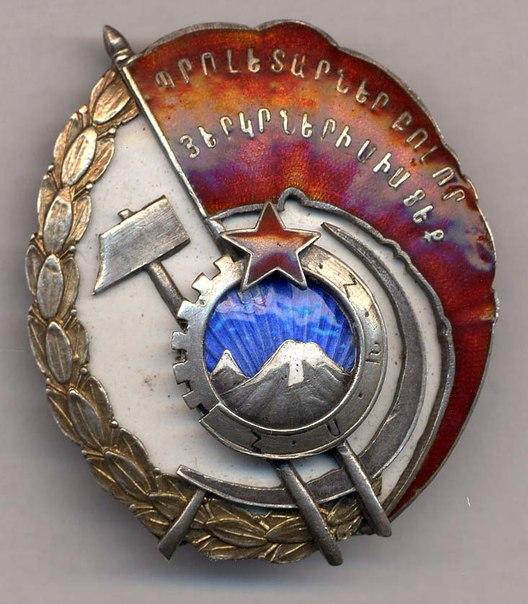 №26 Орден Трудового Красного Знамени Армянской ССР