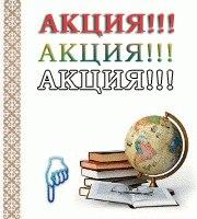 ҚҰРМЕТТІ ҰСТАЗДАР САЙТТА АКЦИЯ!!!
