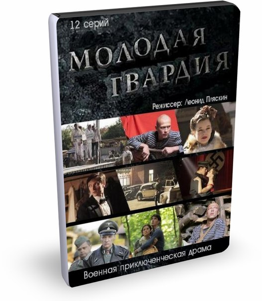 российские военные сериалы 2013
