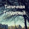 ТИПИЧНАЯ ГЛАДКОВКА   ДОНЕЦК