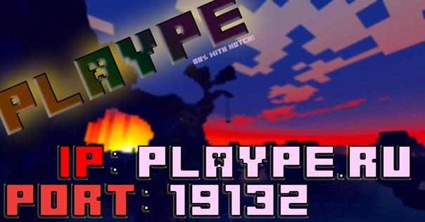 Сервер PlayPE