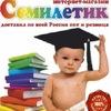 """магазин-блог """"Семилетик"""" www.semiletik.ru"""