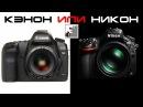 Canon vs Nikon Кэнон или Никон , что лучше