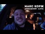 Макс Корж  Домашний (live)