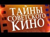 Тайны советского кино. Человек-амфибия (2015) Документальный