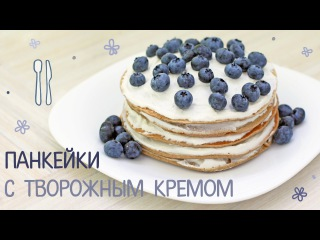 Диетические панкейки | ПП панкейки | Полезный десерт