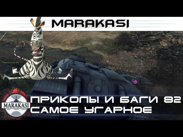 Смешные моменты в World of Tanks приколы и баги, вертухи,олени, читы wot (wot)