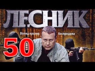 Лесник 2 сезон 2 серия (50 серия) боевик, сериал 2013